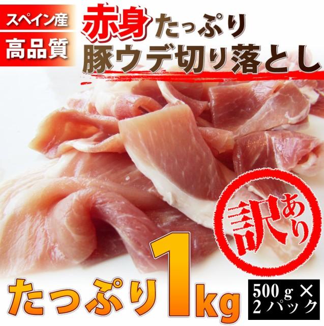 訳あり【冷凍】スペイン産 豚ウデ切り落とし1kg(...