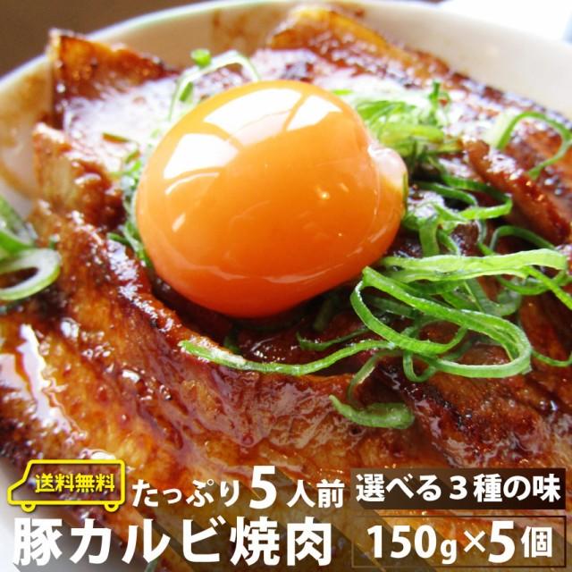 買うほどオマケ付き【送料無料・冷凍】豚カルビ焼...