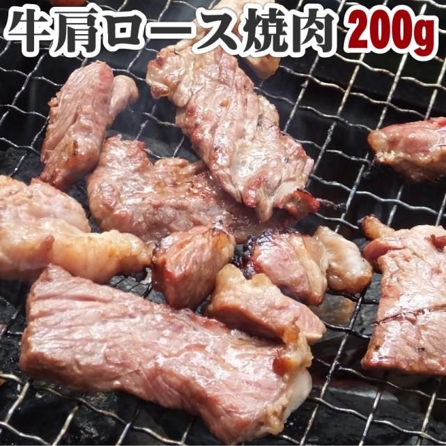 【冷凍】牛肩ロース焼肉・ステーキクオリティ!秘...