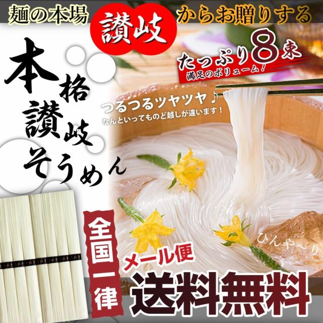 【メール便】本格讃岐そうめん(400g×2)【 素麺...