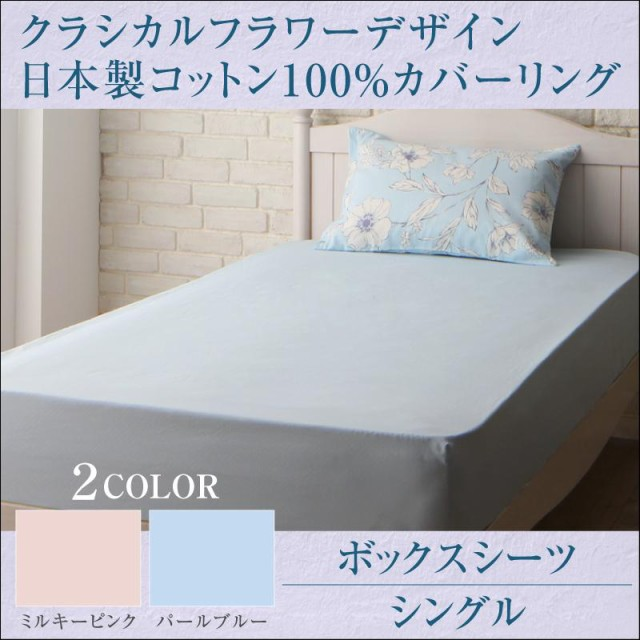 クラシカルフラワーデザイン日本製コットン100%...