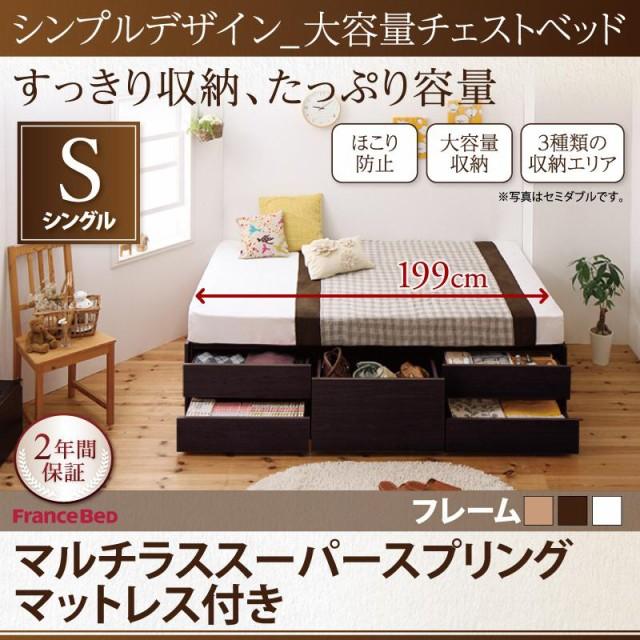 ベッド 収納 ベッドフレーム マットレス付き シン...