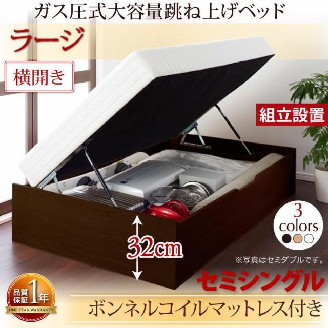 組み立て サービス付き 収納 跳ね上げ式 ベッド ...
