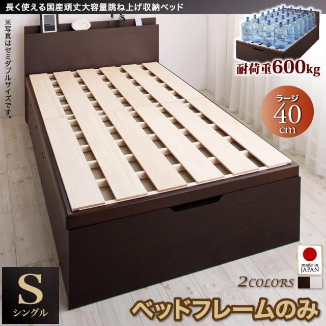 ベッド シングル スノコベッド ガス圧 跳ね上げ式...