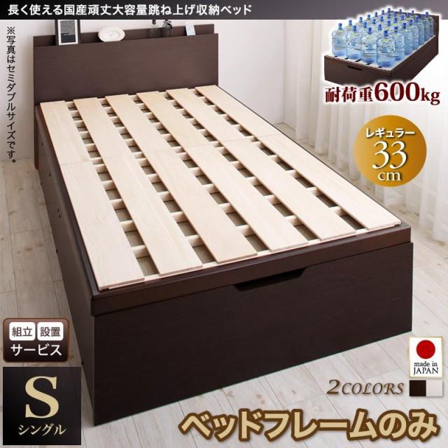 組み立て サービス付き ベッド シングル スノコベ...