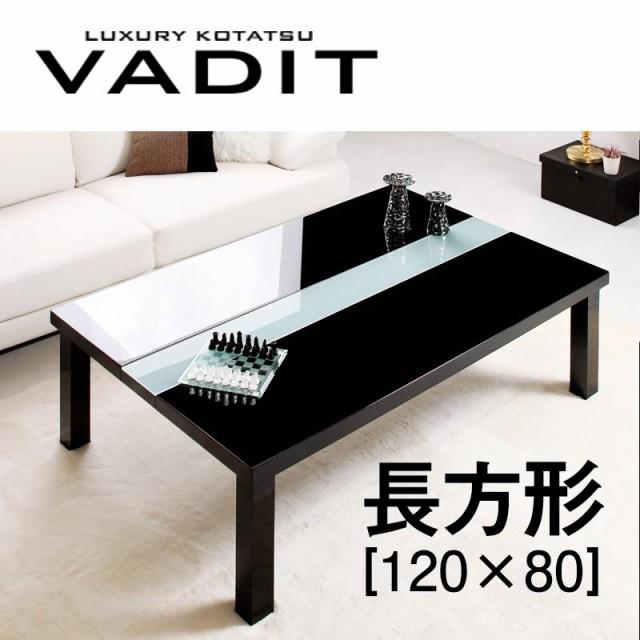 こたつ テーブル単品 長方形 120×80 こたつテー...
