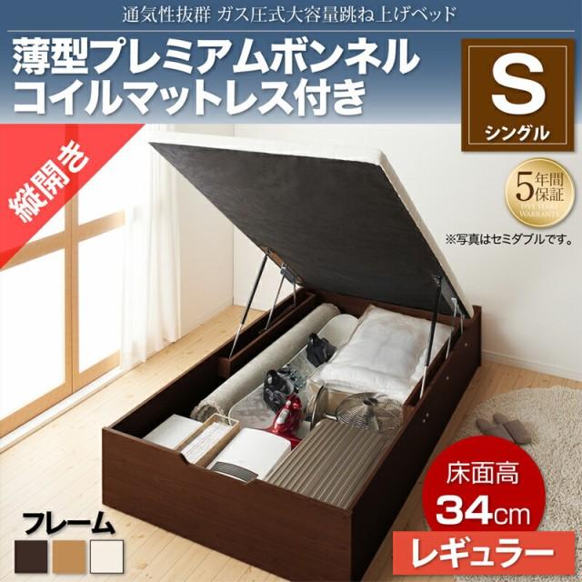 収納ベッド シングルベッド 跳ね上げ式 ベッドフ...