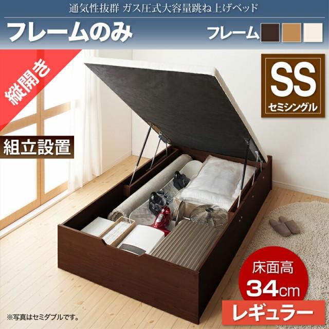 組み立て サービス付き 収納ベッド セミシングル...