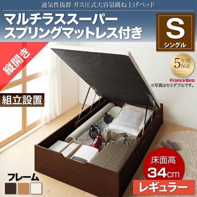 組み立て サービス付き 収納ベッド シングルベッ...