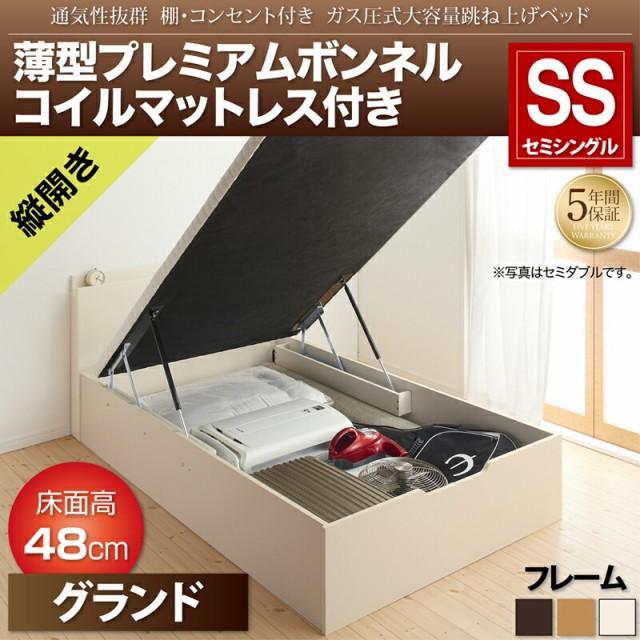 跳ね上げ式 収納 ベッド セミシングル ベッドフレ...