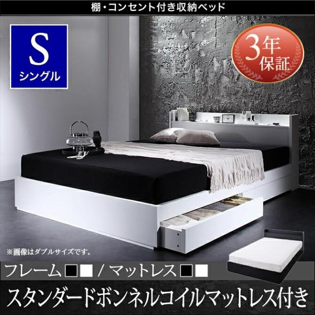 シングルベッド マットレス付き 大容量 収納付き...