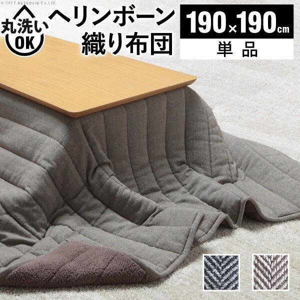 こたつ布団 正方形 (190x190cm) 80x80cm 天板対応...
