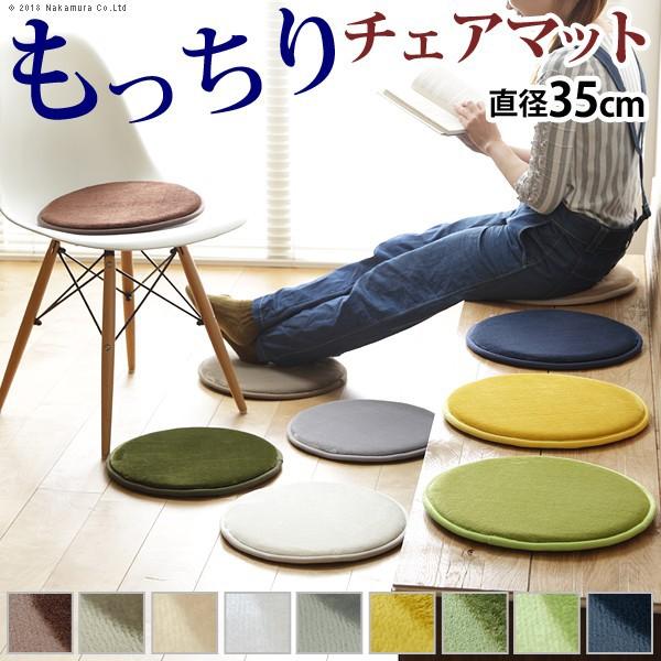 チェアパッド 丸型35cm 椅子用 丸 円形 洗える チ...
