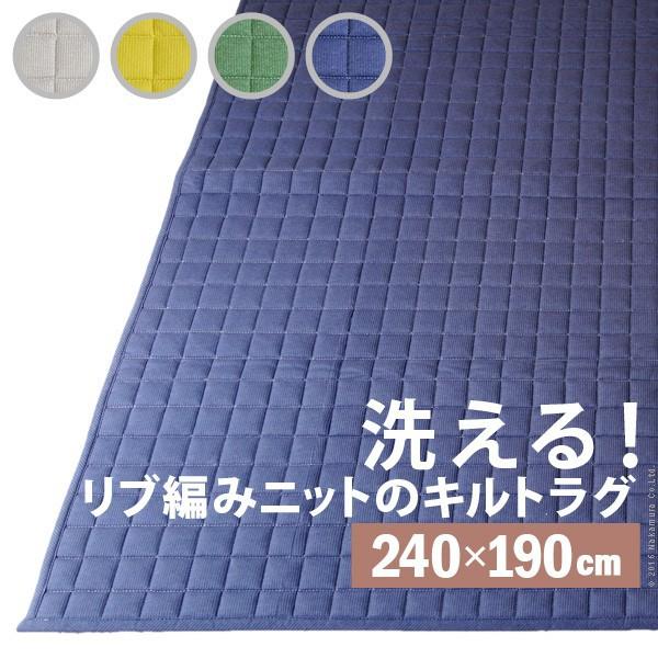 ラグ キルティング 洗える 240x190cm 長方形 3畳 ...