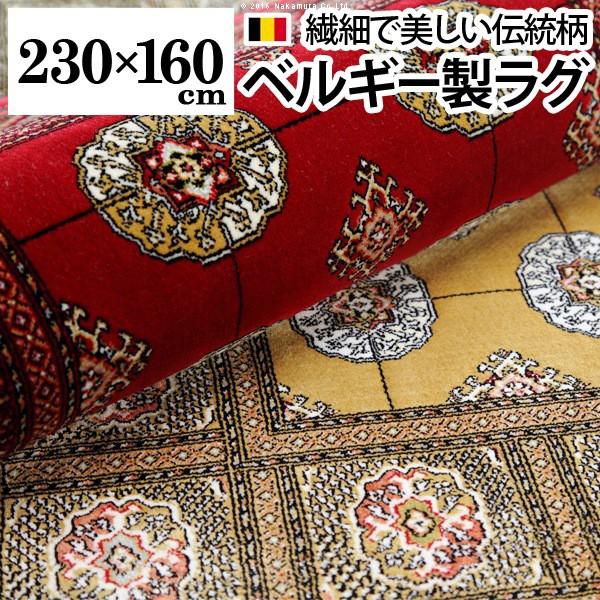 ラグ カーペット 230x160cm 長方形 3畳 ラグマッ...