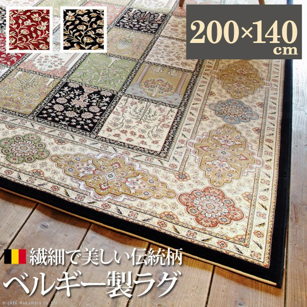 ラグ カーペット 200x140 長方形 1.5畳 ラグマッ...