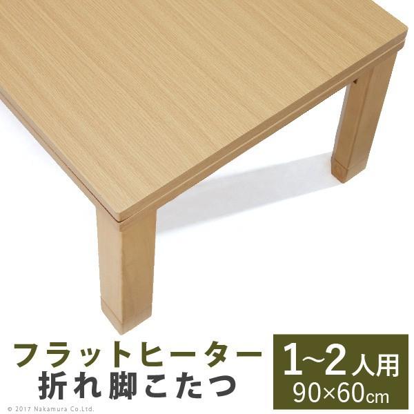 こたつテーブル 単品 長方形 90x60cm 継ぎ脚 折れ...