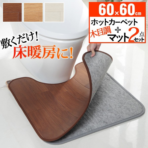 トイレマット ホットカーペット 60x60cm 日本製 ...