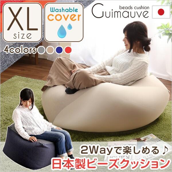 日本製 ビーズクッション XLサイズ 特大 カバー付...