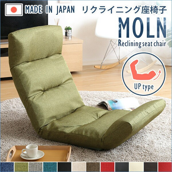 日本製 座椅子 リクライニング座椅子 Up type 布...