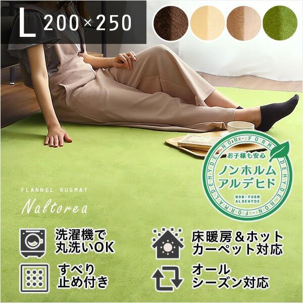 ラグ マット Lサイズ 200×250cm 洗える 長方形 ...