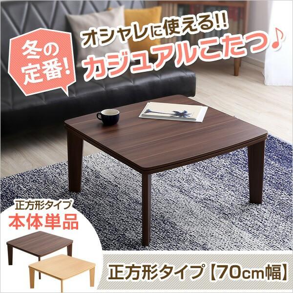 こたつ テーブル 単品 正方形 幅70cm こたつテー...