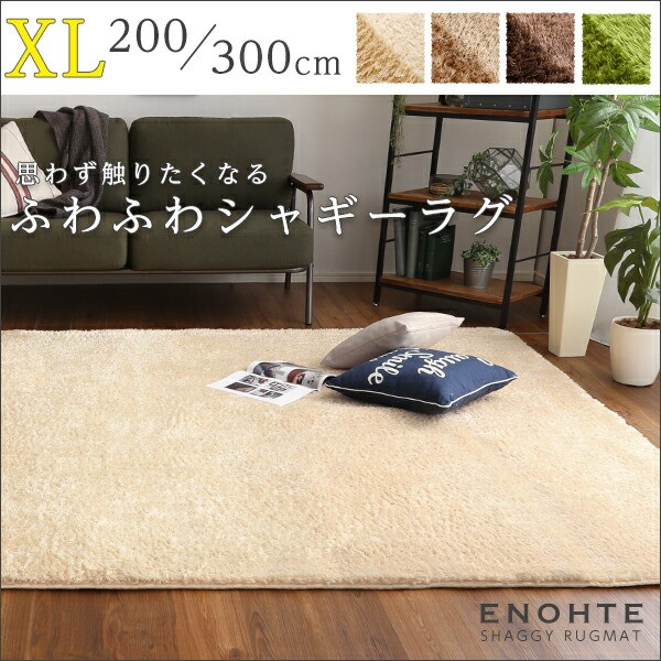 ラグ マット XLサイズ 200×300cm 長方形 4畳 洗...