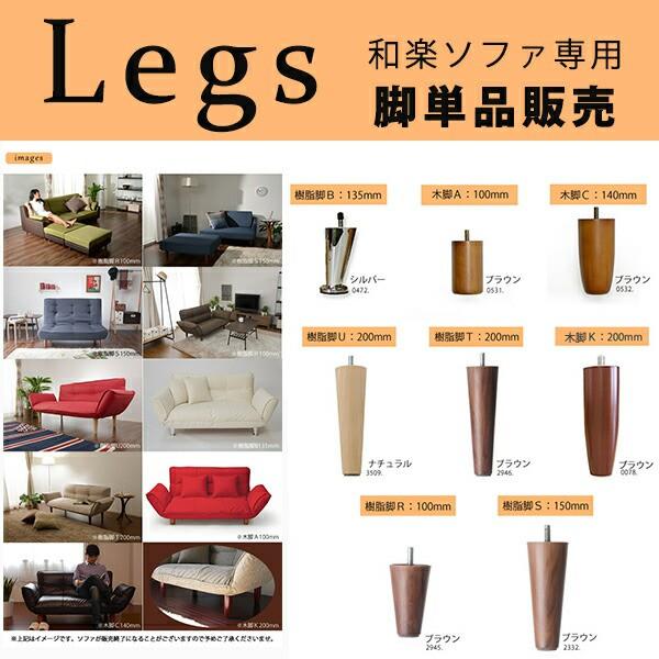 脚 和楽専用脚 別売り単品販売(4本セット)【...