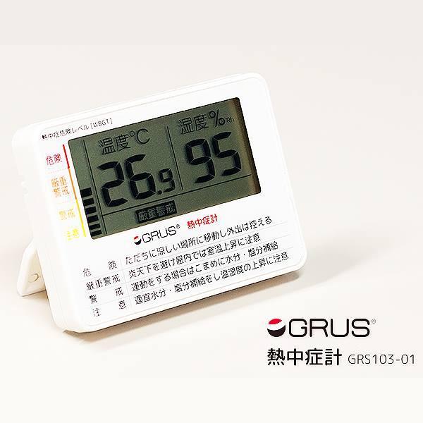 ポスト投函発送 熱中症計 GRUS グルス Grus【GRS1...