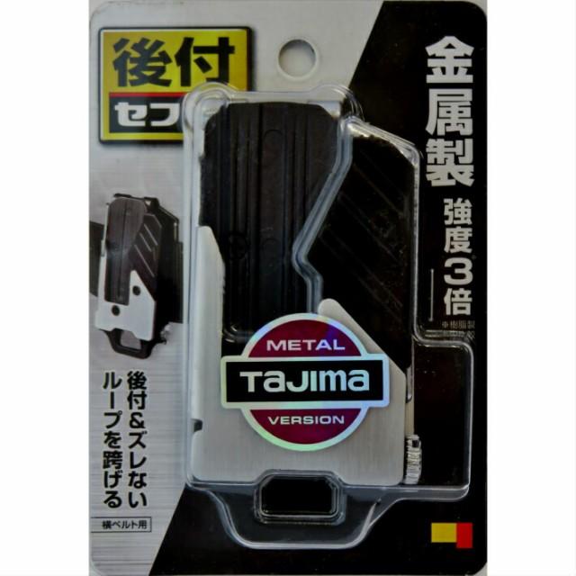 タジマ セフ後付ホルダーメタル SF-MHLD【TAJIMA...