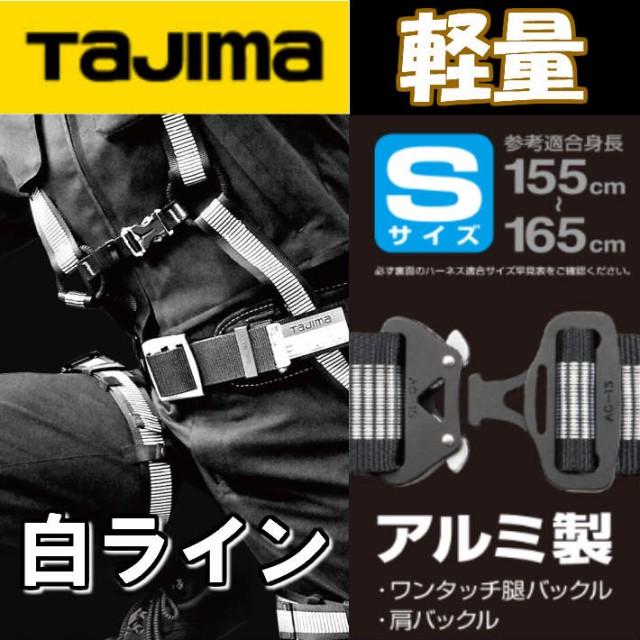 タジマ 軽量 ハーネスZA ライン白 Sサイズ ZAS-L...