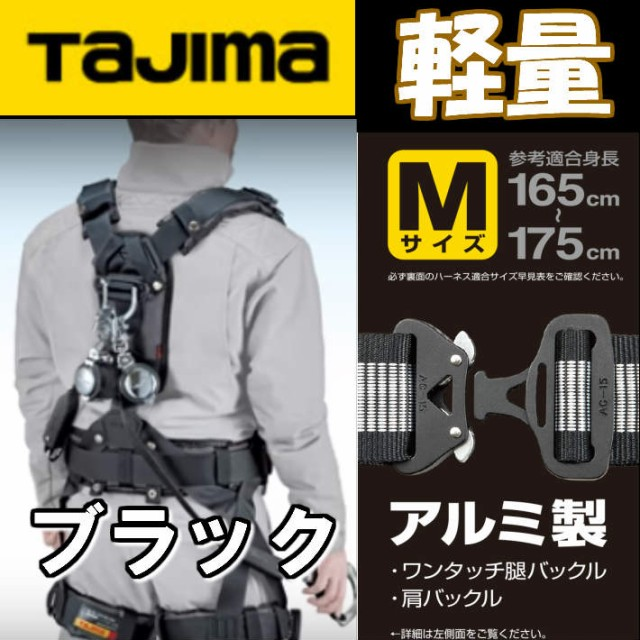 タジマ ハーネスZA Mサイズ 165cm-175cm対応 黒 ...