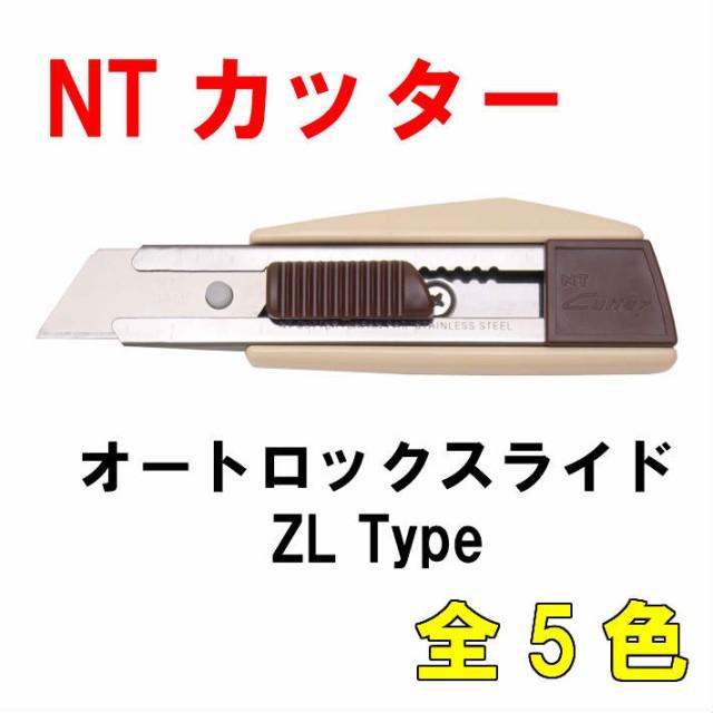 NTカッター ZL-1P オートロックスライド 全5色