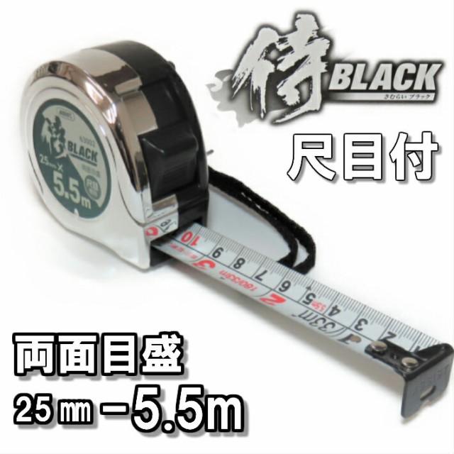 侍BLACK コンベックス 両面目盛 25mm幅×5.5m ...