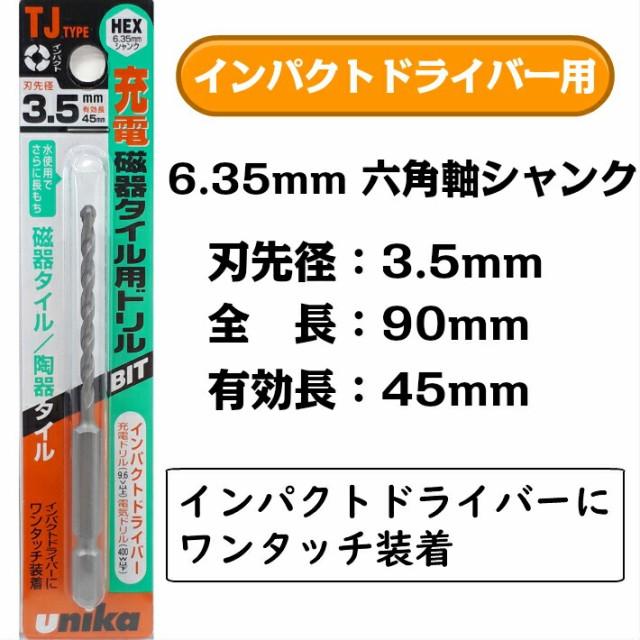ユニカ 充電磁器タイル用ドリルビット TJ3.5×9...