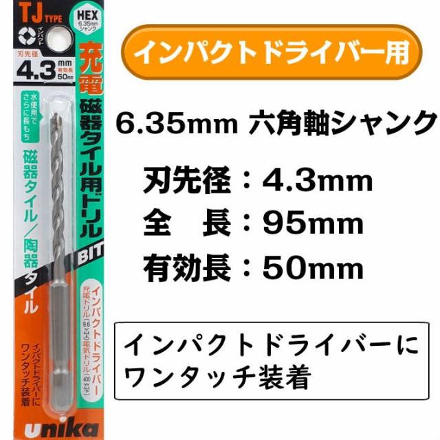 ユニカ 充電磁器タイル用ドリルビット TJ4.3×9...