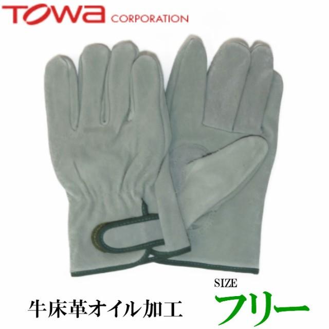 TOWA 牛床革オイル加工 マジック付 No.463 裏メリ...