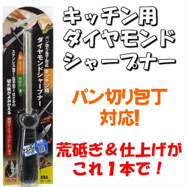 龍宝丸 キッチン用 パン切り包丁対応 ダイヤモン...