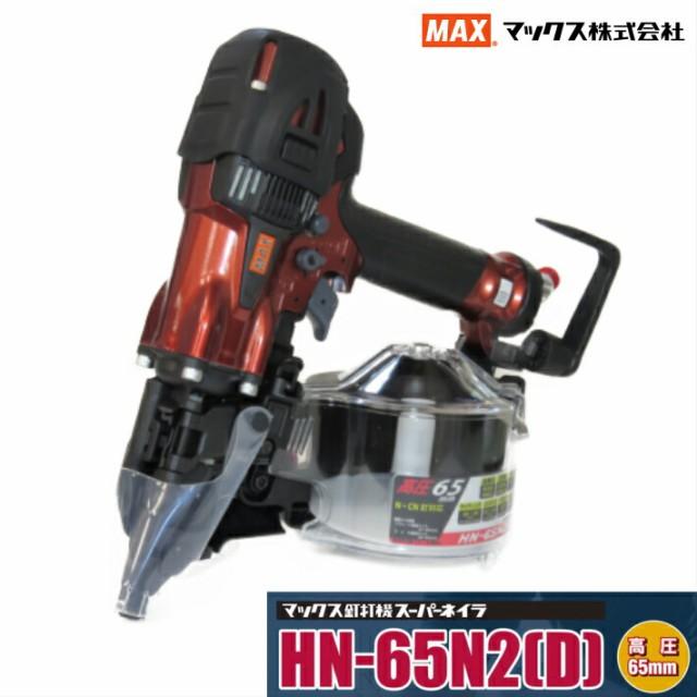 MAX 高圧 釘打機 HN-65N2(D)-R マイスターレッド...