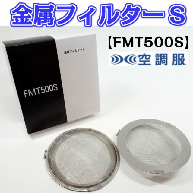 空調服 金属フィルターS FMT500S フィルター2個...