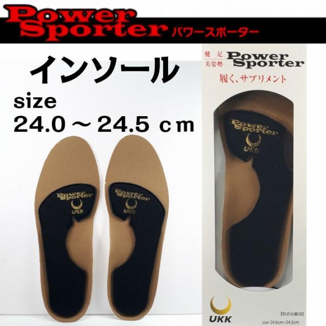 パワースポーター インソール 24.0?24.5cm 【...