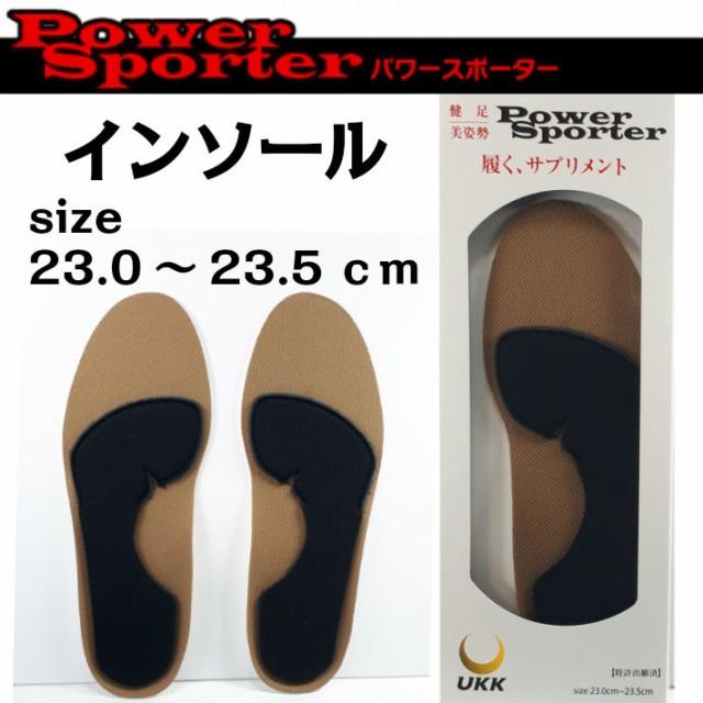 パワースポーター インソール 23.0?23.5cm 【...