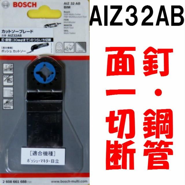 ボッシュ カットソー AIZ32AB BIM 刃幅:32mm、...