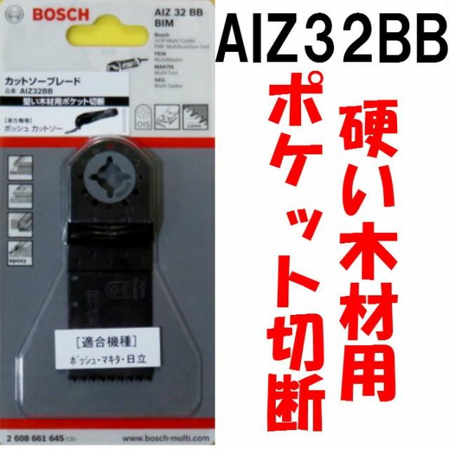 ボッシュ カットソーブレード AIZ32BBバイメタ...