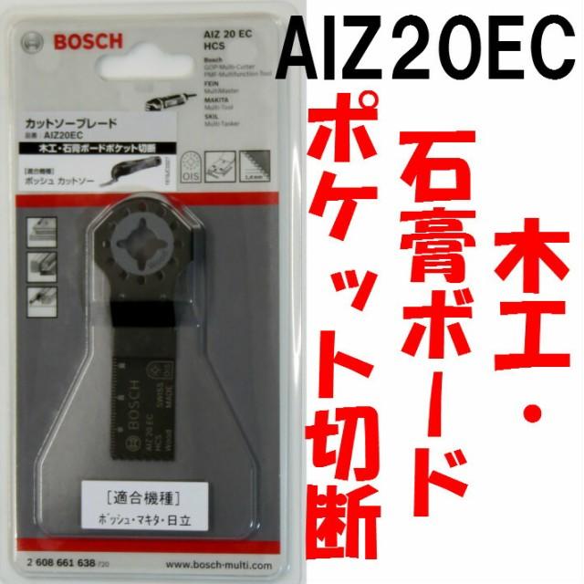 ボッシュ カットソーブレード AIZ20EC HCS 刃幅...