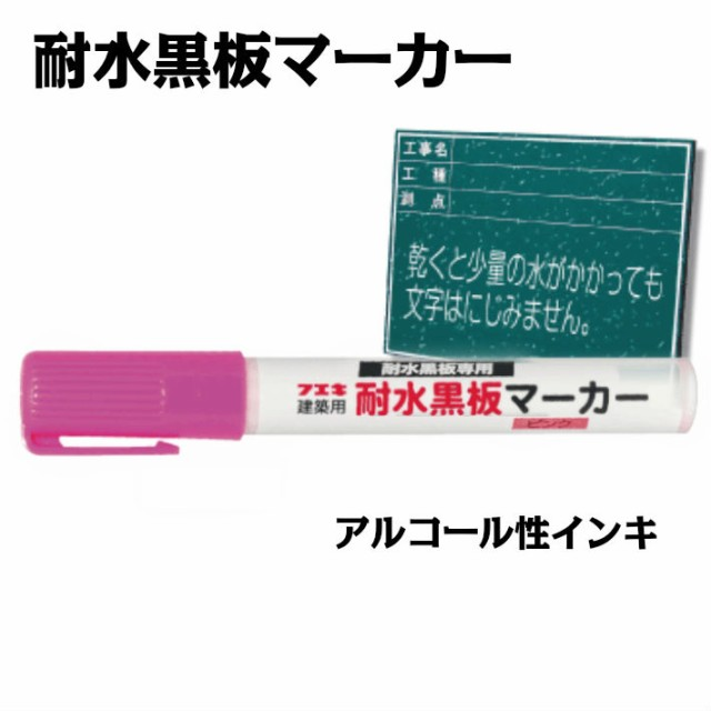 フエキ 建築用耐水黒板マーカー ピンク No.BM10-H...