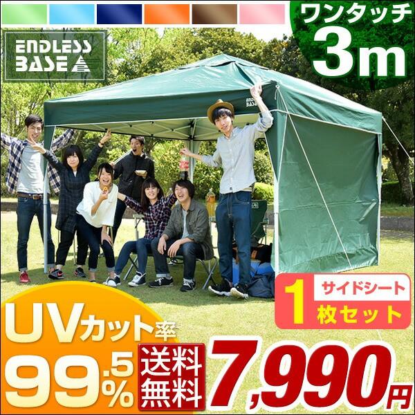 【送料無料】 ワンタッチ タープテント 3m サイドシートセット 3段階調節 UVカット 耐水加工 スチール キャンプ アウトドア テント
