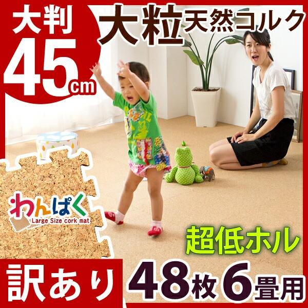 旧仕様のためこの価格【送料無料】48枚 6畳 大判 ...