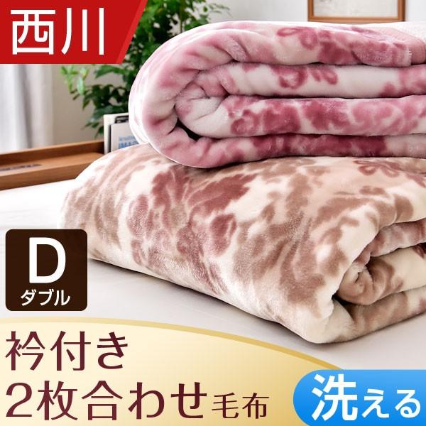 【送料無料】 西川 毛布 洗える 2枚合わせ 衿付き...