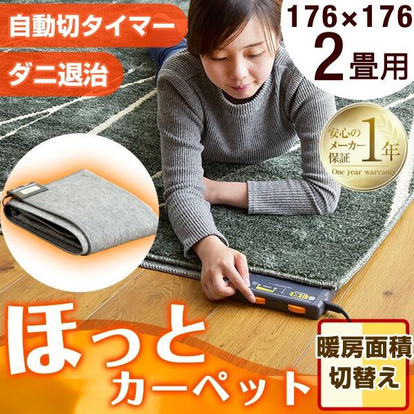 【送料無料】 ホットカーペット 2畳 176×176 本...